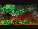 【カオス実況】Left4Dead2を4人で実況してみたダークカーニバル編【part3】 thumbnail