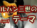 第79位:「歌詞・コード譜付き」 ルパン三世のテーマ 「弾き語り演奏動画」 thumbnail