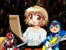 ロックマンSEエックス ゼERO 激突!おっぱいバトル!9