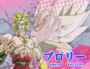 【きしめん】親子でイケメン☆【ブロリー】 thumbnail