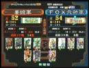 三国志大戦3 頂上対決 2009/11/26 姜瑜軍 VS FOX元帥軍