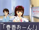 ゲームセンターCX  春香の挑戦 -EXTEND-  キャプテン翼 Part1 thumbnail