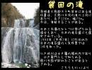 【ニコニコ動画】マーくん(MANA850)と「竜神大吊橋&袋田の滝」いってきたを解析してみた