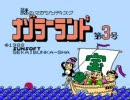 謎のディスクマガジン ナゾラーランド第3号~ADVゲームクリアまで