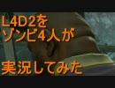【カオス実況】Left4Dead2を4人で実況してみたスワンプフィーバー編 thumbnail