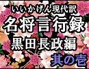 【ニコニコ動画】いいかげん訳・名将言行録【黒田長政編Part.1】を解析してみた