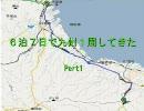 〔車載動画〕6泊7日で九州1週してきた。Pert1