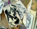 【らき☆すた】鷲宮神社に行ってきた