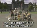 FF11 新米冒険者ガイド ~序章~
