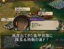 【三国志Ⅸ】新世紀 東方三国志~ひぐらしの憂鬱~ その55