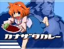 【オリジナル】カナザワカレー【ななひら】 thumbnail