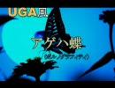 【ニコカラ】 ポルノグラフィティ / アゲハ蝶  ~UGA風カラオケVer1.1~   thumbnail