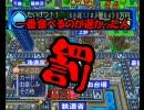【桃鉄16】対決列島2009(仮) 第6夜【目的地・鳥羽編】