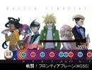 太鼓さん次郎創作譜面『戦闘!フロンティアブレーン(HGSS)』 thumbnail