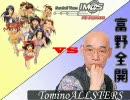 パワプロ アイドルマスター 対 富野アニメ軍団 逆襲のトミノ 前半