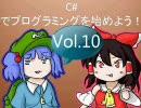 C# でプログラミングを始めよう! Vol.10