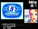 【2ch】第3回みんなで決めるゲーム音楽ベスト100(+400) Part7 thumbnail