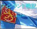 フィンランド戦記3「大戦の狭間」