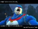 ストリートファイターⅣ MOD集 番外 PC版 Special Promotion Trailer