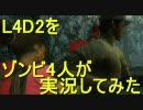 【カオス実況】Left4Dead2を4人で実況してみたスワンプフィーバー編その3 thumbnail