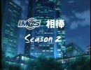 【im@s x 相棒 season2】翠雨の散歩者 Part1