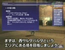 FF11 新米冒険者ガイド ~クエストを受けてみよう~