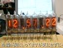 【Steins;Gate】ダイバージェンスメーター作成