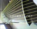 組曲『ニコニコ動画』 篠笛+箏とお箏をまぜてみた