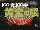 100発100中 黄金の眼 俳優名鑑
