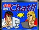 殺戮chat  完成版はこちら→ sm9504974