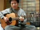 グニグーグーのギターで1曲 その十三