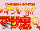 '09 10月 動画撮影キャンプオフ外伝 Part1 thumbnail
