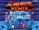 beatmania ANI-SONGS MIX 究極戦隊REMIX 全曲