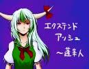 【自作アレンジ】 エクステンドアッシュ ~ 蓬莱人 【東方永夜抄】