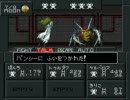 真・女神転生Ⅱ part15