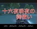 【東方GTA】十六夜咲夜の御使い 第9話「ブルーレット・デビル」