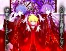 『Fate:Rebirth』歌ってみた【豆柴×ori×Chaco】
