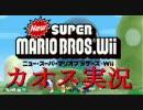 ニュースーパーマリオブラザーズWiiを全力で歌いながら実況してみた thumbnail