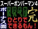 1人でボーナスステージ【スーパーボンバーマン4】