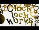 【栗プリン】「clock lock works」を歌っ