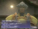 【Mission】FFXI Treasures of Aht Urhgan その2 FF11【ネタばれ】