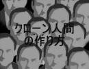 【ニコニコ動画】【妄想生命科学①】3分ちょっとでわかるクローン人間の作り方を解析してみた