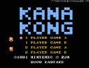 1年5ヶ月ぶりに、KANAKONGをプレイしてみた。