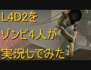 【カオス実況】Left4Dead2を4人で実況してみたハードレイン編 thumbnail