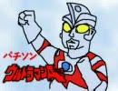 【パチソン】ウルトラマンA~フルヴァージョン thumbnail