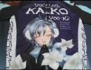 【KAITO】 しまなみの風 vol4 【初音ミク】