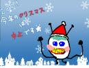 『クリスマス中止のお知らせ』を歌ってみ