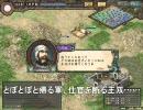 三国志Ⅸ by niconico ACES Ep0-5