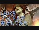 【カオス実況】Left4Dead2を4人で実況してみたハードレイン編パート2 thumbnail