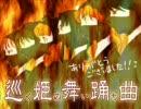 く.ノ.一.で.【巡.姫.舞.踊.曲】を歌わせて頂きました。 thumbnail